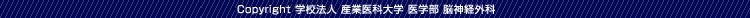 Copyright 2006 学校法人 産業医科大学 医学部 脳神経外科